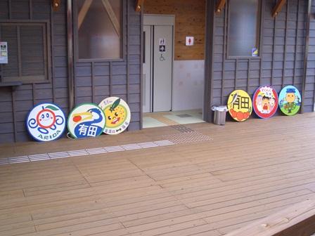 101108 有田鉄道看板