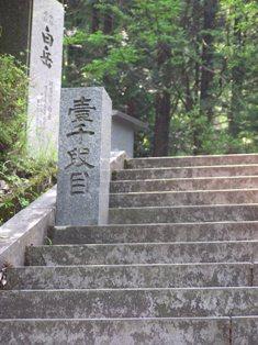 日本一の石段5