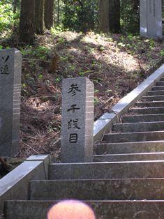 日本一の石段15