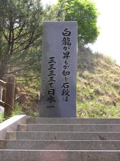 日本一の石段16