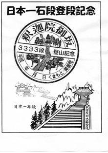 日本一の石段19
