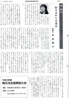 佐野さんがかいてくれた記事 順子 (2)
