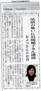 順子 法話の集い 新報