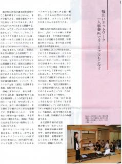 佐野さんがかいてくれた記事 順子