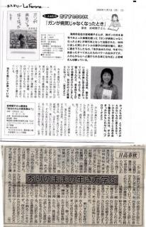 和歌山新報 ら。ふぁむ_convert_20141020221443