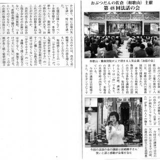 法話の集い 新聞