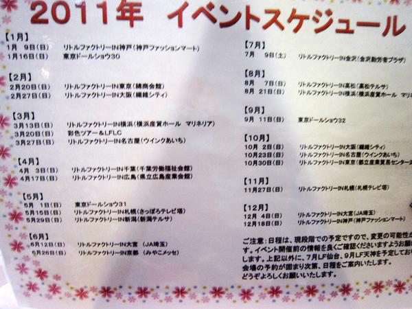 イベント予定表
