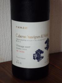 伊丹ワイン