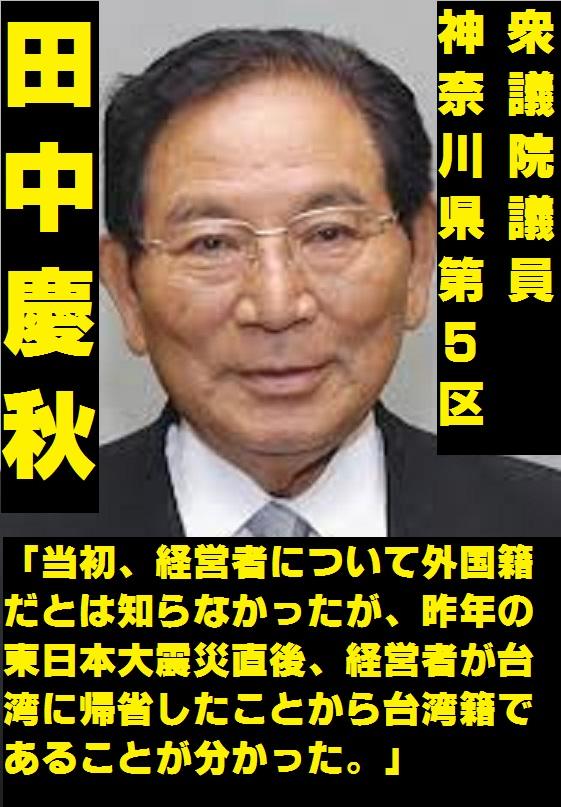 田中慶秋2
