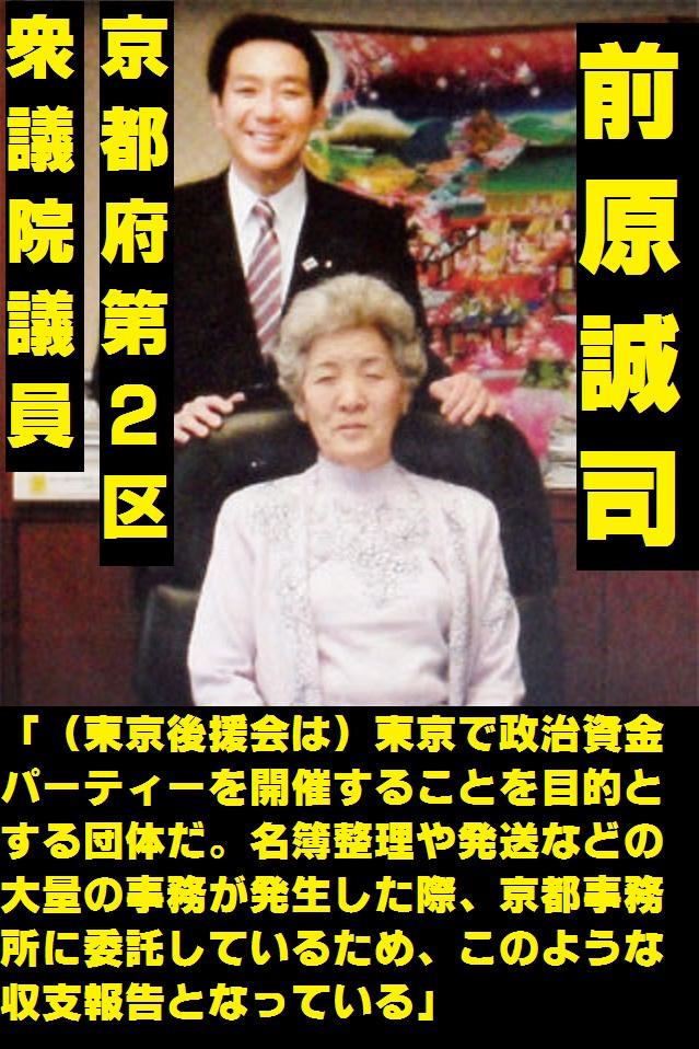 前原誠司2