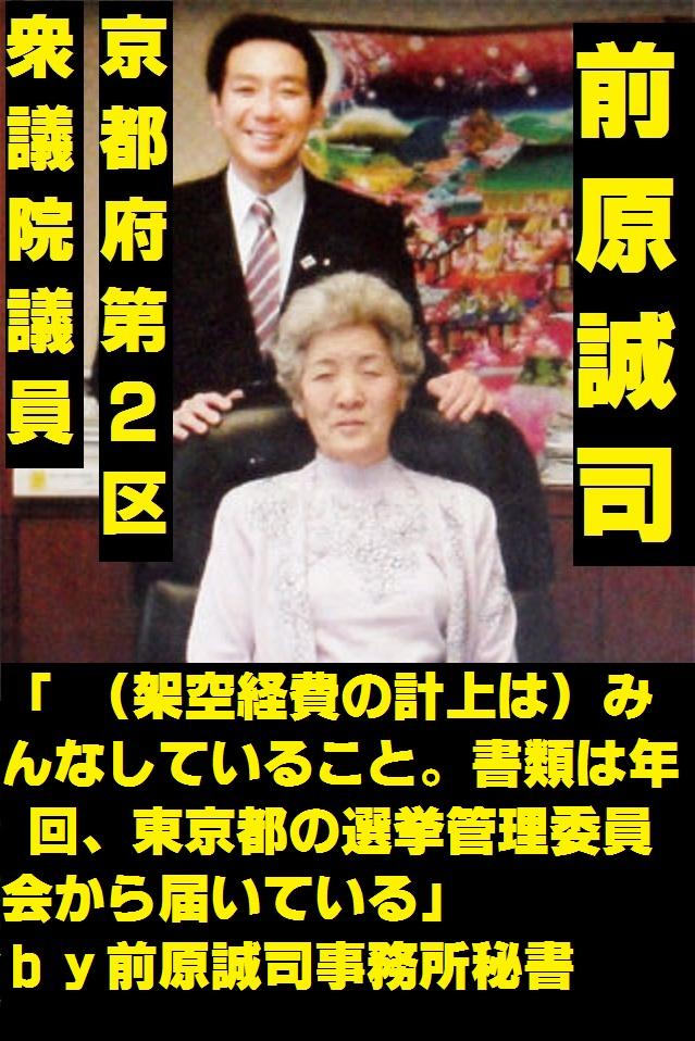 前原誠司3