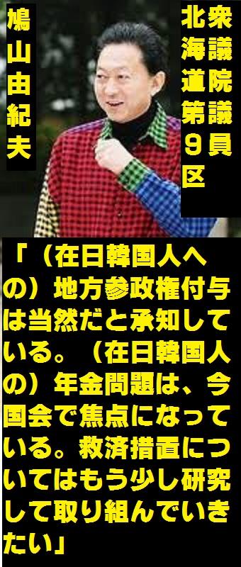 鳩山由紀夫4