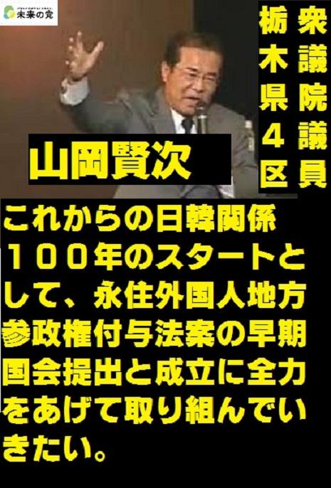 山岡賢次2