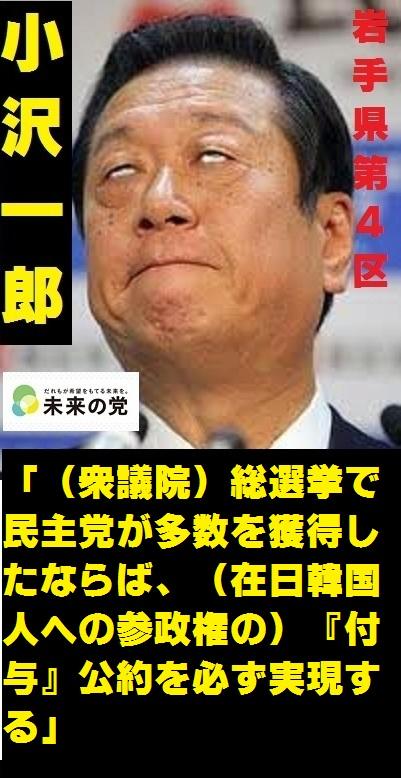 小沢一郎7