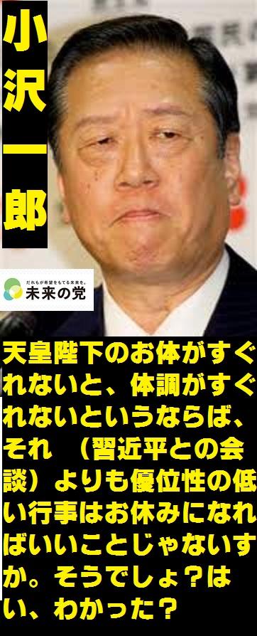 小沢一郎556