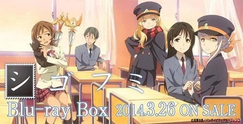 シゴフミ Blu-ray Box
