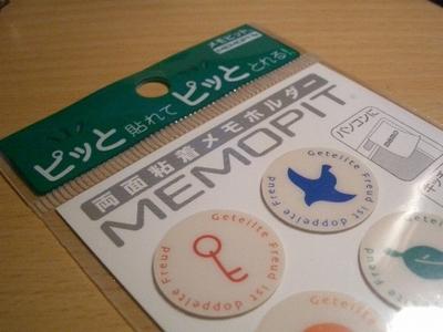 $ぽむはん-メモピット1