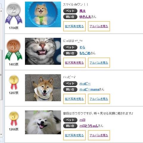 笑い顔コンテスト-20120620