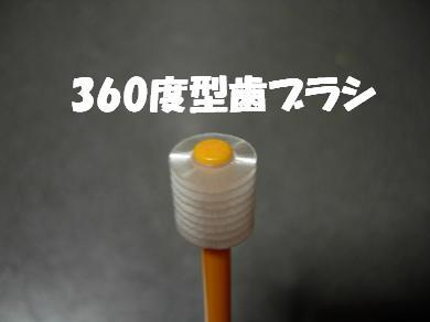 360度型歯ブラシ