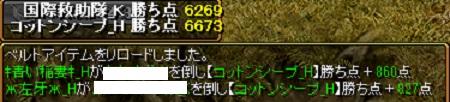 1201逆転