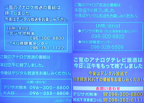 NHKアナログ放送終了、最後はど...