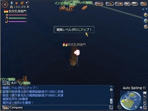 海事レベル51