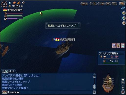 海事レベル52