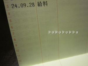 20120928.jpg