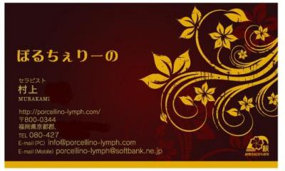 名刺 (2)