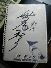星野鉄郎役声優、野沢雅子さんのサイン