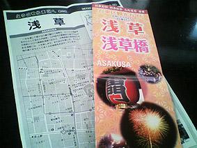 浅草パンフ20120331