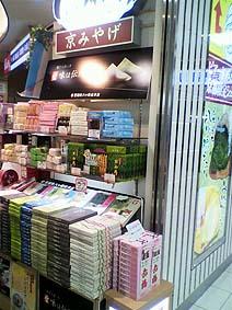 みやげ売り場20120520
