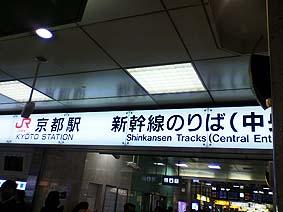 京都駅20120520