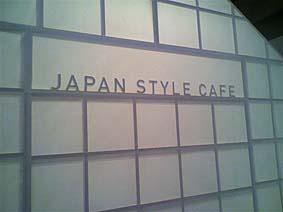 インテリアライフスタイルジャパンスタイルカフェ20120609