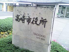 市役所20120708