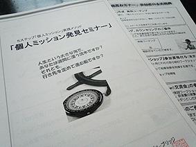 個人ミッション発見セミナー20121027