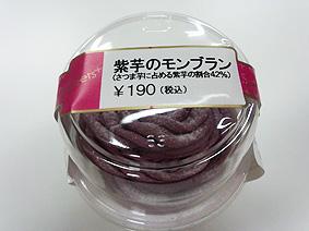 紫芋のモンブラン20121221