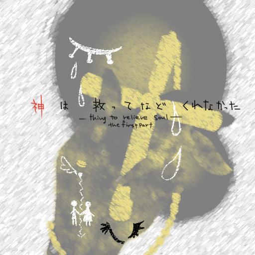 魂を(13)