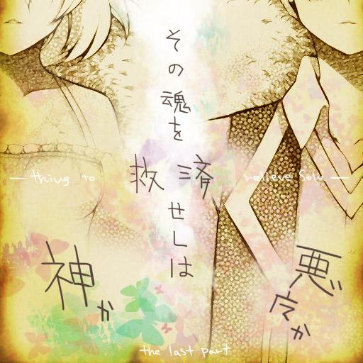 14魂を(後)