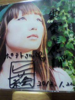 2012-0122_hisae3.jpg