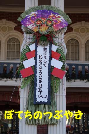 20111229 Land飾り