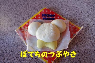 20111229 ミッキーマウスまん