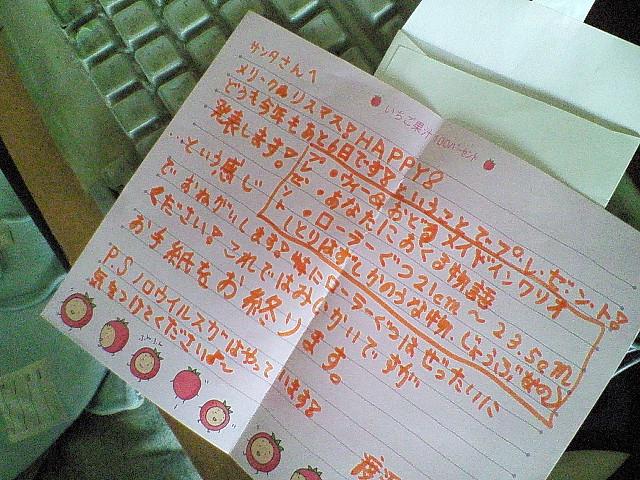 サンタへの手紙.jpg