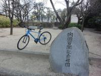 内田百閒公園1