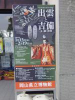 県立博物館3