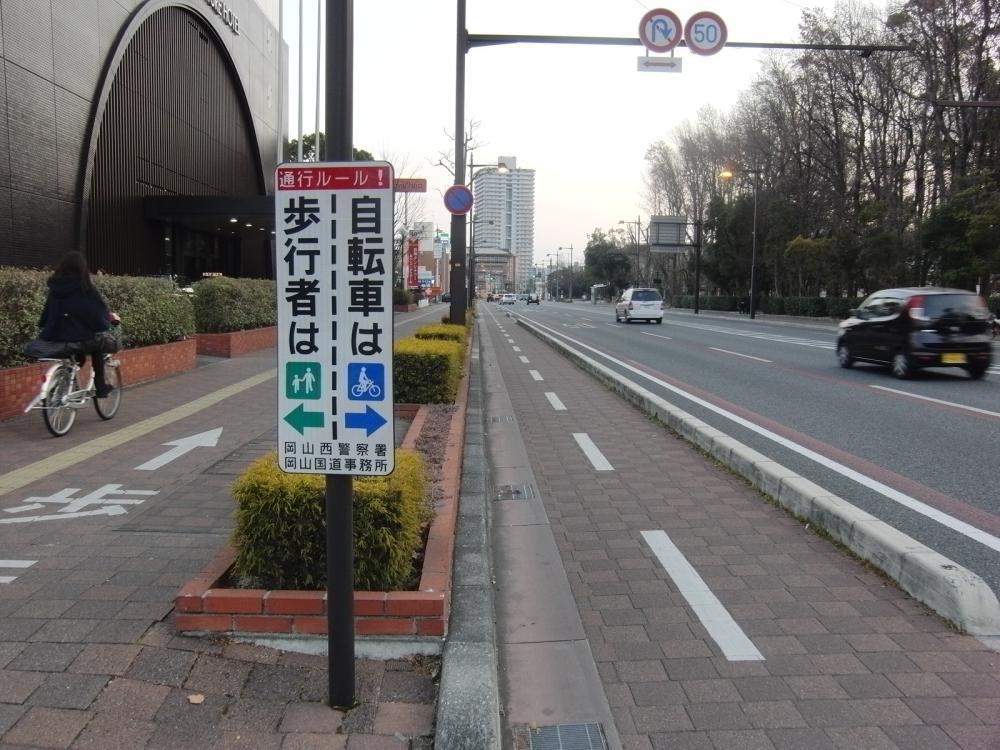 ... 自転車専用道路が敷設されて