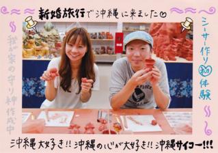 ★新婚旅行in沖縄★