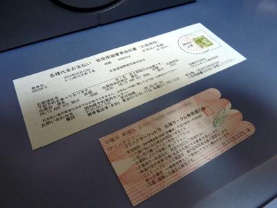 搭乗券とチケット