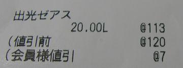 111円/L!