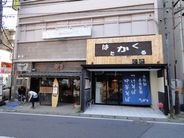 麺ストリート!